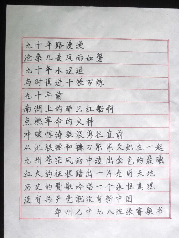 硬笔郑州七中张睿颖.jpg小学英语封皮图片