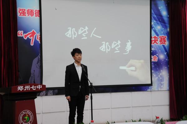 """郑州市""""中国梦61教师美""""师德演讲决赛 26位青年教师登台亮风采"""