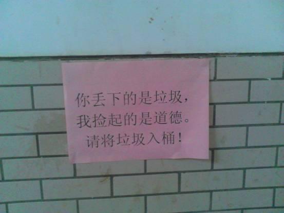 """请勿攀爬""""等宣传标语"""