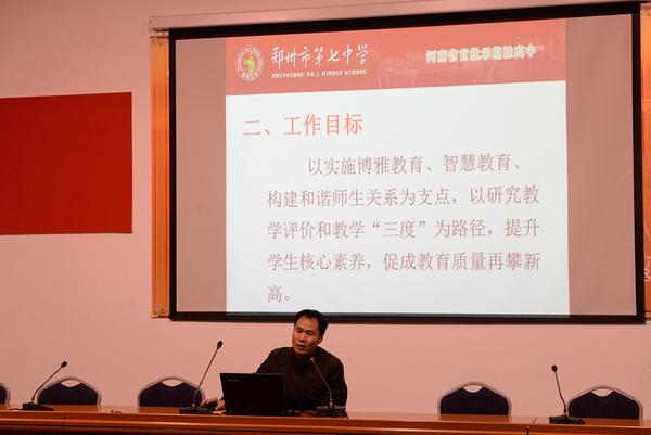 全面吹响新学期的号角 郑州七中2016 2017学年下期新学期工作计划会