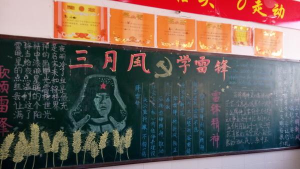 郑州七中学子手绘黑板报,传承雷锋情