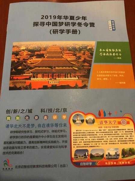 郑州七中欢迎您--河南省首批示高中范性春游定向高中v高中图片