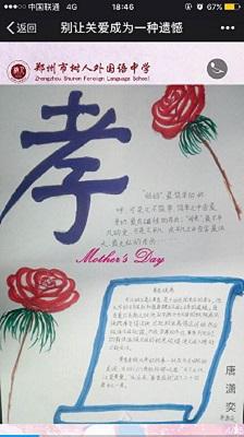 手抄报,七年级语文组邀请美术老师对学生的手抄报